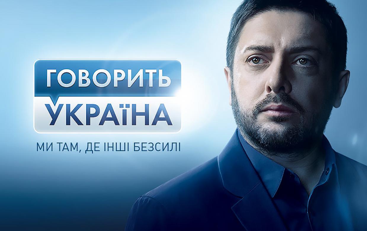 Говорит Украина с доктором Наталья Численко